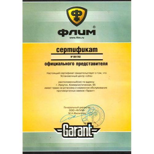 Сертификат официального представителя Flim Garant