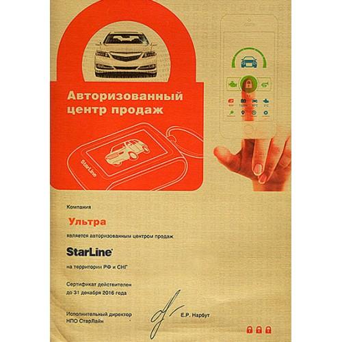 Сертифицированный центр продаж Starline