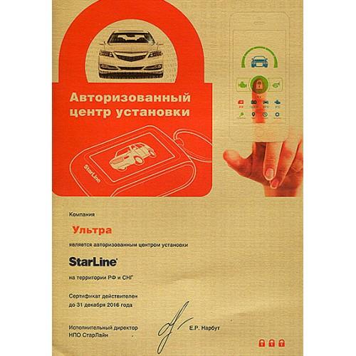 Сертифицированный установочный центр Starline