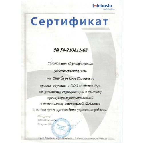 Сертификат сертифицированного установщика Webasto